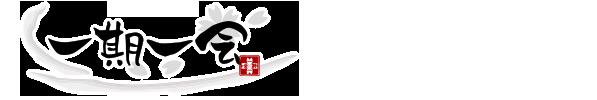 一期一会|豊田市の企業様向け日替り弁当、会議・イベント用弁当