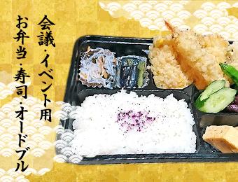 会議・イベント用 お弁当・寿司・オードブル